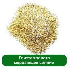 Глиттер золото – мерцающее сияние. В интернет-магазине мыловарения и косметики. Косметические ингредиенты оптом. Доставка по всей Украине.
