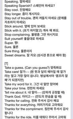 외국인들이 자주 쓰는 600개 문장! - [메니아게시판/Q&A] - 바이크메니아 Learn Basic Korean, How To Speak Korean, How To Speak Spanish, English Writing, English Study, Learn English, Korean Words Learning, Korean Language Learning, Learn Hangul