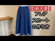 How To Make Skirt, How To Wear, Prom Dresses, Formal Dresses, Skirts With Pockets, Easy Wear, Free Pattern, The Creator, Sewing Patterns