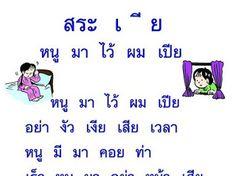 Thailand Language, Thai Alphabet, Learn Thai Language, Thai Words, Certificate Design, E 7, Google Storage, Mothers Day Crafts, Early Childhood