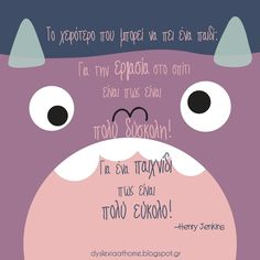 Dyslexia Quote of the day! Το χειρότερο που μπορεί  να πει ένα παιδί για την εργασία του στο σπίτι είναι ότι είναι πολύ δύσκολη, για ένα παιχνίδι ότι είναι πολύ εύκολο!