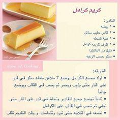 كريم كراميل.. Ramadan Recipes, Sweets Recipes, Cake Recipes, Cooking Recipes, Arabic Dessert, Arabic Sweets, Bacon Wrapped Potatoes, Lebanese Desserts, Arabian Food