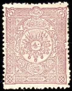 ottoman stamp 1892-1898 Stamp World, Old Stamps, Postage Stamp Art, Ottoman Empire, Bronze Age, Stamp Collecting, Ephemera, Art History, Tapestry