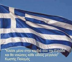 Greek Memes, Greek Quotes, South Cyprus, Greek Flag, Places In Greece, Anais Nin, Charles Bukowski, Scott Fitzgerald, Thessaloniki