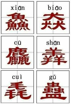Caracter Mandarin Pinyin, Mandarin Lessons, Learn Chinese, Chinese Language, Chinese Characters, China, Learning, Holiday Decor, Children