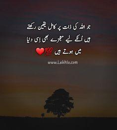 Urdu Funny Quotes, Sufi Quotes, Poetry Quotes In Urdu, Allah Quotes, Best Islamic Quotes, Muslim Love Quotes, Quran Quotes Love, Quran Quotes Inspirational, Beautiful Quotes About Allah