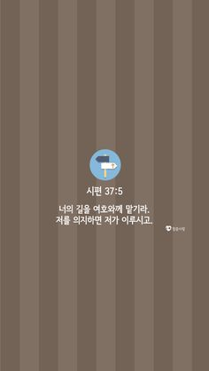 시편 37:5 아이폰 앱: 말씀사랑 https://itunes.apple.com/us/app/malsseumsalang/id858929014?ls=1&mt=8
