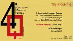 Φεστιβάλ Εταιρικών Θιάσων (VIDEO) | 902.gr