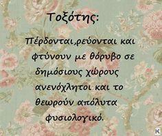 Greek Quotes, Zodiac, 12 Zodiac Signs, Horoscope