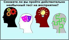 Сможете ли вы пройти действительно необычный тест на восприятие? Psychology, Books, Funny, Reading, Psicologia, Libros, Book, Funny Parenting, Book Illustrations