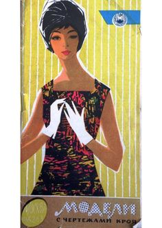 Гум1963 by Svet Lana - issuu