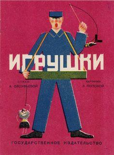 A. Olsufyeva, Toys, Illustrated by Lyubov Popova