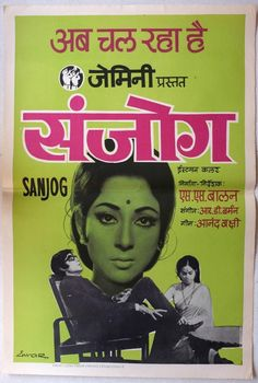Sanjog-green-Bollywood-movie-poster