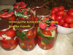 Сегодня мы с Вами законсервируем помидоры