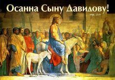 """""""Осанна"""" означает Спасение или Слава. Осанна Сыну Давидову! Осанна в вышних!"""