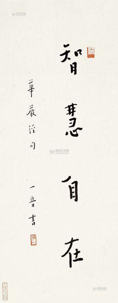 弘一 ( Hong Yi,1880-1942 ) - 行書