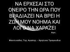 Greek Quotes, Crete, Tatoos, Love, Disney, Amor, Tattos, Disney Art