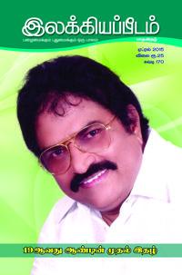 Ilakkiya Peedam - April 2015 - Tamil eMagazine