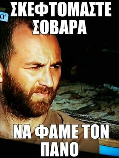 Funny Photos, Greece, Funny Memes, Movie Posters, Fans, Movies, Fictional Characters, Instagram, Fanny Pics
