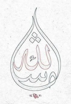 Ali Usta has shared 1 photo with you! Arabic Calligraphy Design, Islamic Calligraphy, Calligraphy Alphabet, Islamic Art Pattern, Pattern Art, Decoraciones Ramadan, Celtic Art, Celtic Dragon, Islamic Decor