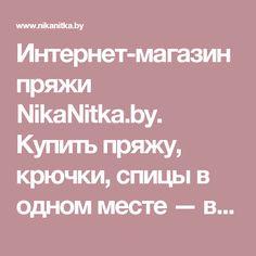 Интернет-магазин пряжи NikaNitka.by. Купить пряжу, крючки, спицы  в одном месте — все для рукоделия