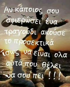Mood Quotes, Life Quotes, Greek Words, Greek Quotes, Love Words, Good Vibes, I Love You, Poems, Wisdom