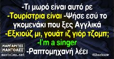 Greek Memes, Funny Greek Quotes, Funny Quotes, Funny Memes, Jokes, Humor Quotes, Photography Challenge, Free Therapy, Laugh Out Loud