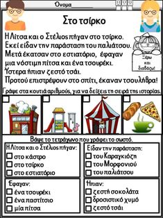 Work Activities, Therapy Activities, Toddler Activities, Greek Language, Speech And Language, Pediatric Physical Therapy, Classroom Rules, School Staff, Primary School