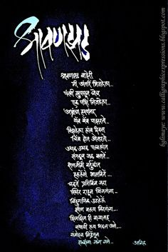 Poetry by Anil Poem Quotes, Life Quotes, Funny Quotes, Rain Poems, Marathi Poems, Marathi Calligraphy, Rune Symbols, Poems Beautiful, Affirmation Quotes