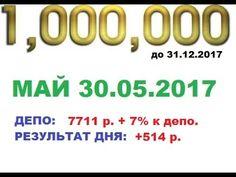 """МИЛЛИОН ЗА 7 МЕСЯЦЕВ"" день  12."