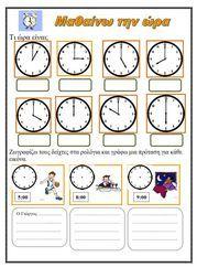 Φύλλο εργασίας για την ώρα Notary Public, Pre Writing, Writing Activities, Gallery Wall, Language, Clock, Education, Maths, Frame