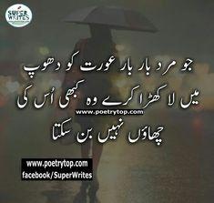 Inspirational Quotes In Urdu, Best Quotes In Urdu, Funny Quotes In Urdu, Poetry Quotes In Urdu, Love Poetry Urdu, Funny Quotes For Teens, Islamic Love Quotes, Poem Quotes, Quran Quotes