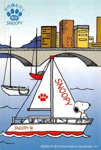 New Funny Cute Cartoon Ideas Snoopy Love, Charlie Brown And Snoopy, Snoopy And Woodstock, Japan Post, Japan Japan, Cute Cartoon Pictures, Cartoon Ideas, Snoopy Wallpaper, Snoopy Quotes