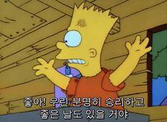 [바이가니 : BY GANI] 심슨네 가족들 (THE SIMPSONS) 명장면 명대사 모음, 심슨짤 : 네이버 블로그 Korean Writing, Old Anime, Cartoon Icons, Korean Language, Retro Aesthetic, Bart Simpson, Healing, Design Inspiration, Rainbow