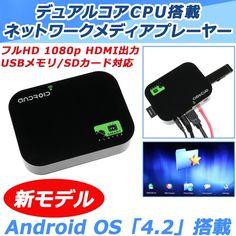 【新モデル】 Android OS「4.2」搭載 フルHD 1080p HDMI出力 USBメモリ/SDカード対応 デュアルコアCPU搭載 ネットワークメディアプレーヤー DN-10074 [★]【楽天市場】