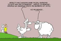 Arkas Funny Greek Quotes, Comics Story, Funny Moments, The Funny, True Stories, Haha, Jokes, Album, Balcony