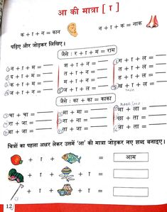 Lkg Worksheets, Worksheets For Class 1, Writing Practice Worksheets, Hindi Worksheets, English Worksheets For Kids, Grammar Worksheets, Reading Comprehension Worksheets, Kindergarten Worksheets, Hindi Alphabet