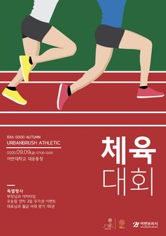 체육대회 포스터디자인 육상 ai 무료다운로드 free Athletic poster -  Urbanbrush Ad Design, Retro Design, Graphic Design Art, Sports Day Poster, Charity Poster, Design Competitions, Web Banner, Illustrations And Posters, Advertising Design