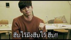 อย่าร้องลูก แดนแค่เล่นกับจีฮุน ฮึบไว้ ฮึบ!
