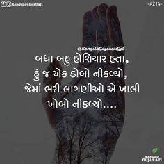 રોજ નવી ગુજરાતી પોસ્ટ મેળવવા માટે આજેજ ફોલો કરો, પોસ્ટ ગમી હોય તો share કરો comment કરો અને like કરવા નું ભુલશો નહીં. Jokes Quotes, True Quotes, Gujarati Quotes, Broken Relationships, Zindagi Quotes, Memories Quotes, Love Poems, Photo Quotes, Reality Quotes