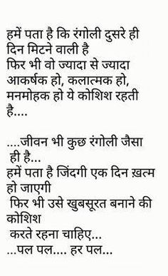 1000 images about qoutes on pinterest hindi quotes