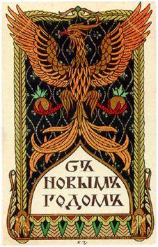 Сказочный художник Борис Васильевич Зворыкин