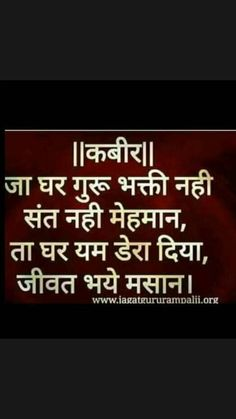 Kabir Quotes, Free News, Baby Feeding, Spiritual Quotes, Hindi Quotes, Worship, Drugs, Prayers, Spirituality