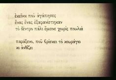 Greek Quotes, Tattoo Quotes, Poems, Life Quotes, Marriage, Wisdom, Sayings, Inspiration, Cards