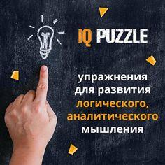 IQ PUZZLE • Official в Instagram: «Для начала, давайте разберемся, что такое аналитическое мышление. Аналитическое мышление - последовательное. Люди, обладающие данным типом…» Iq Puzzle, Movie Posters, Film Poster, Billboard, Film Posters