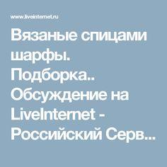 Вязаные спицами шарфы. Подборка.. Обсуждение на LiveInternet - Российский Сервис Онлайн-Дневников
