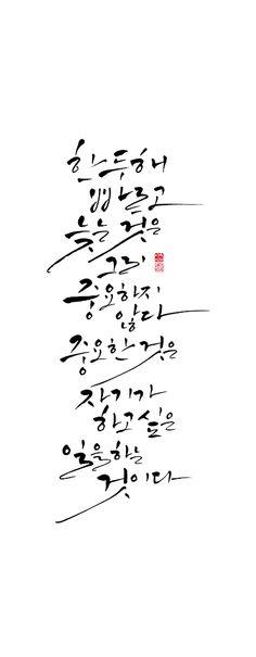 calligraphy_한 두해 빠르고 늦는 것은 그리 중요하지 않다.  중요한 것은 자기가 하고 싶은 일을 하는 것이다_  최용주교수