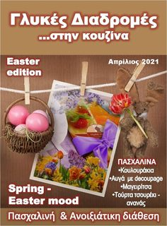 Decoupage, Easter, Breakfast, Spring, Cake, Desserts, Food, Morning Coffee, Tailgate Desserts
