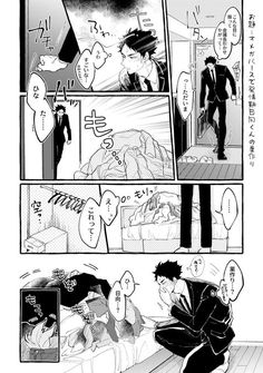 お題箱から『オメガバースで発情期日向くんの巣作り』を葦日で描きました、お題ありがとうございました!^^ Cute Anime Boy, Cute Anime Couples, Anime Guys, Bokuto X Akaashi, Iwaoi, Kuroo, Mpreg Anime, Kagehina Cute, Hinata Shouyou