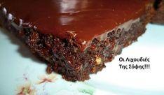 «Φουντουκοσοκολατόπιτα», από την Σόφη Τσιώπου και τις «Λιχουδιές της Σόφης»!